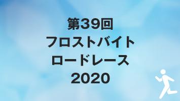 フロスト バイト 2020