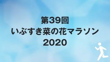 2020 エントリー マラソン 菜の花